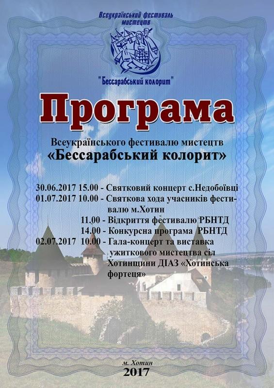 programa_2017